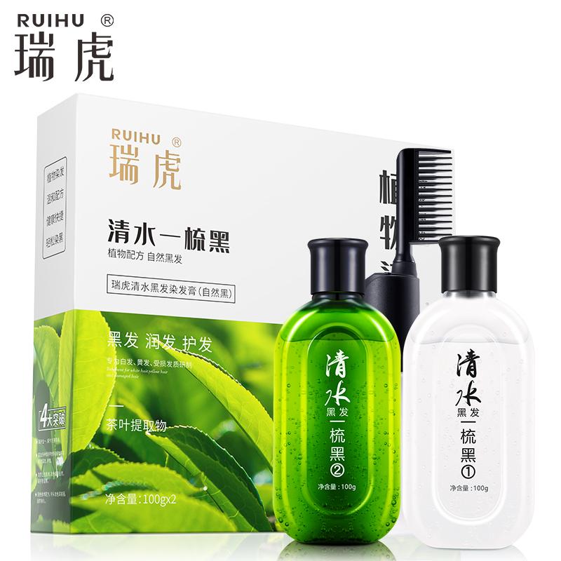 瑞虎植物染清水一梳黑染发剂洗发水染发膏染发不伤发