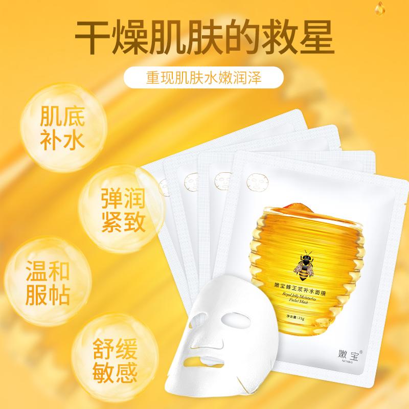 【买一送一】嫩宝蜂王浆补水面膜水润保湿舒缓修护